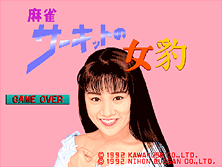 Thumb image for Mahjong Circuit no Mehyou (Japan) mame emulator game