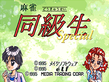 Thumb image for Mahjong Doukyuusei Special mame emulator game