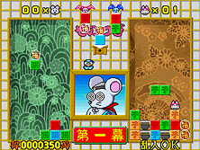 Thumb image for Kokontouzai Eto Monogatari (Japan) mame emulator game
