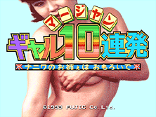 Thumb image for Mahjong Gal 10-renpatsu (Japan) mame emulator game