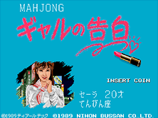 Thumb image for Mahjong Gal no Kokuhaku (Japan) mame emulator game
