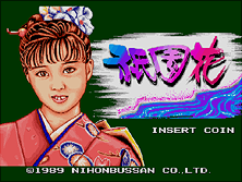 Thumb image for Gionbana (Japan 890120) mame emulator game