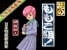 Thumb image for Mahjong Hana no Momoko gumi (Japan 881201) mame emulator game
