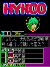 Thumb image for Taisen Quiz HYHOO 2 (Japan) mame emulator game