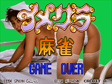 Thumb image for Imekura Mahjong (Japan) mame emulator game