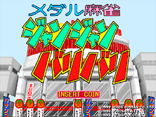 Thumb image for Mahjong Janjan Baribari (Japan) mame emulator game