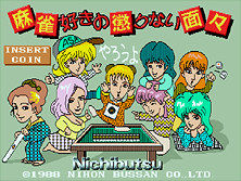 Thumb image for Mahjong-zukino Korinai Menmen (Japan 880425) mame emulator game