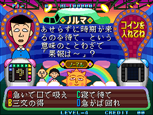 Thumb image for Chibi Marukochan Deluxe Quiz mame emulator game
