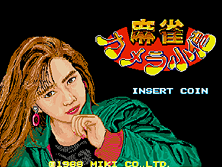 Thumb image for Mahjong Camera Kozou (set 1) (Japan 881109) mame emulator game