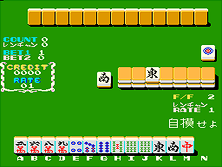 Thumb image for Mahjong Diplomat [BET] (Japan) mame emulator game
