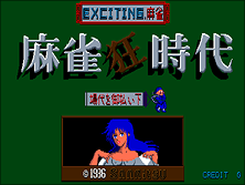Thumb image for Mahjong Kyou Jidai (Japan) mame emulator game