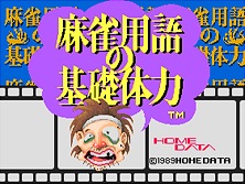 Thumb image for Mahjong-yougo no Kisotairyoku (Japan) mame emulator game