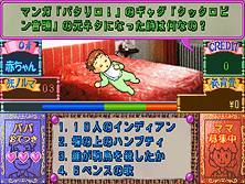 Thumb image for Kosodate Quiz My Angel (Japan) mame emulator game