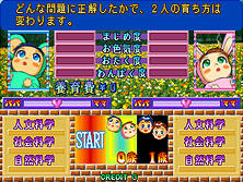 Thumb image for Kosodate Quiz My Angel 2 (Japan) mame emulator game