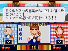 Thumb image for Nettoh Quiz Champion (Japan) mame emulator game
