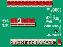 Thumb image for Ojanko High School (Japan) mame emulator game