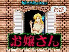 Thumb image for Ojousan [BET] (Japan 870108) mame emulator game