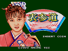 Thumb image for Omotesandou (Japan 890215) mame emulator game