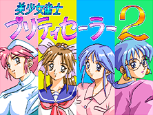 Thumb image for Bishoujo Janshi Pretty Sailor 2 (Japan) mame emulator game