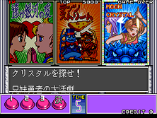 Thumb image for Quiz Theater - 3tsu no Monogatari (Ver 2.3J 1994/11/10) mame emulator game