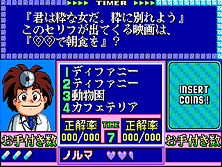 Thumb image for Miyasu Nonki no Quiz 18-Kin mame emulator game