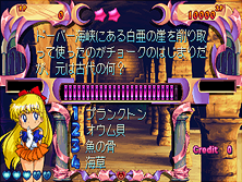 Thumb image for Quiz Bisyoujo Senshi Sailor Moon - Chiryoku Tairyoku Toki no Un mame emulator game