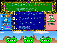 Thumb image for Quiz Quest - Hime to Yuusha no Monogatari (Japan) mame emulator game