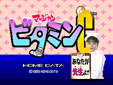 Thumb image for Mahjong Vitamin C (Japan) mame emulator game